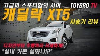 [토이브로TV]2018 캐딜락 XT5 3.6 시승기 리뷰(Feat.플래티넘)(Cadillac Review)