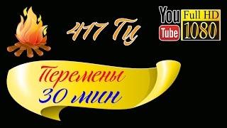 HD Музыка 🌙 Музыка для Сна 🌙 Звуки Природы 🌙 417 Гц Положительные Изменения в Жизни