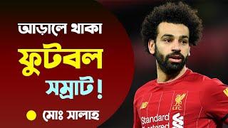 মোহাম্মদ সালাহর জীবনী   Mohamed Salah