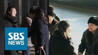 북한 김여정, 평양역에서 현송월 등 예술단 배웅 '눈길' / SBS