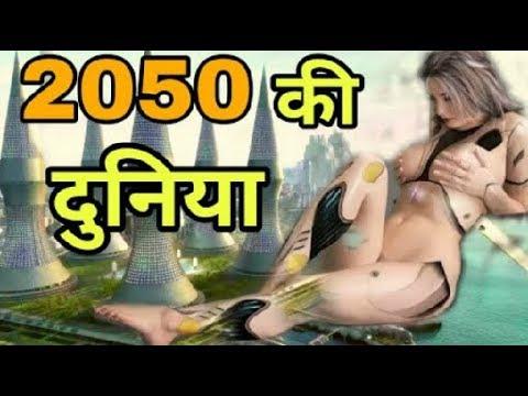 2050 की दुनिया
