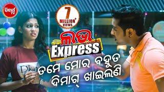 Love Express | Comedy Scene Tame Mora Bahut Dimag Khailani ତମେ ମୋର ବହୁତ ଦିମାକ୍ ଖାଇଲଣି