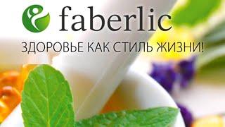 ✩ FABERLIC – Управление ВЕСОМ без диет!