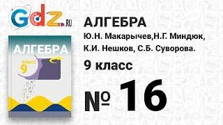 № 16 - Алгебра 9 класс Макарычев