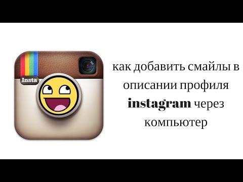 Вопрос: Как добавить смайлики в Instagram?