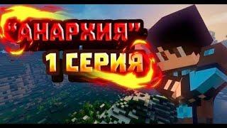 """Minecraft сериал """"АНАРХИЯ"""" - 1 серия."""