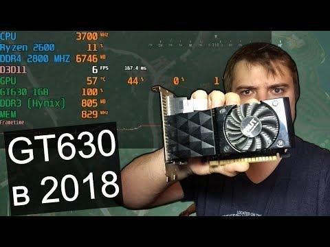 GT630 1GB / Хламовая затычка за 2.5К рублей / Не тащит вообще ...