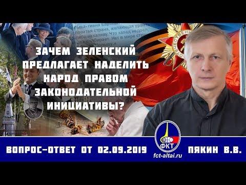 Валерий Пякин. Зачем Зеленский предлагает наделить народ правом законодательной инициативы?