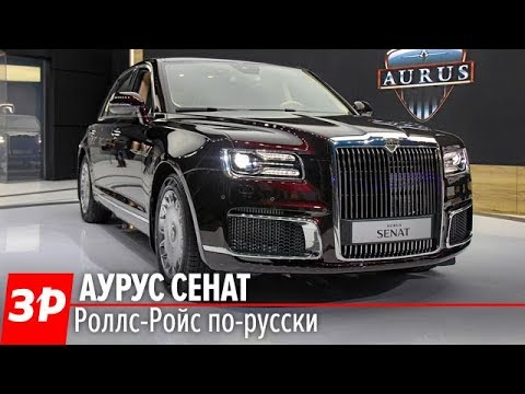 Как у Путина! Седан Аурус Сенат за 10+ млн рублей своими глазами. Aurus Senat 2018