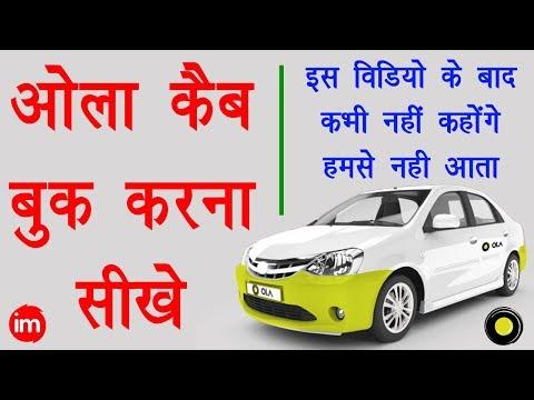 How To Book OLA Cab Step By Step In Hindi - ओला कैब बुक करने का पूरा तरीका