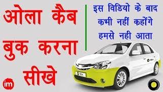 How to Book OLA Cab Step By Step in Hindi - ओला कैब बुक करने का पूरा तरीका screenshot 3