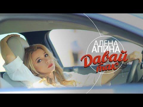 Алена Апина - Давай так