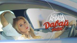 "Алена Апина - ""Давай так"" (видеоклип) - 2018"