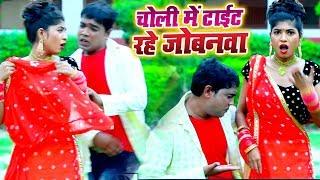 Munna Lal Yadav का नया सबसे हिट गाना विडियो सांग - Choli Me Tight Rahe Jobanwa - Bhojpuri Song