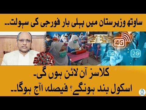 COVID-19 News | Lockdown in Pakistan | Schools Closed in Sindh | Aaj Pakistan with Sidra Iqbal |