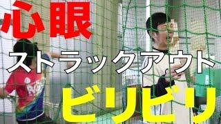 【最終決戦!!】心眼VSビリビリストラックアウト対決!!