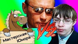 🐎 КРУТОЙ ПАРЕНЬ vs ТЫ (18+) | Мастерская Юмора