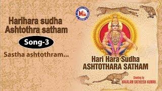 Video Sastha ashtothram - Harihara Sudha Ashtothara Satham download MP3, 3GP, MP4, WEBM, AVI, FLV Juni 2018