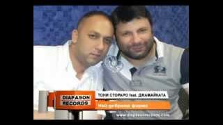 Toni Storaro i Djamaikata - Nai-dobrata firma (Offical Video)