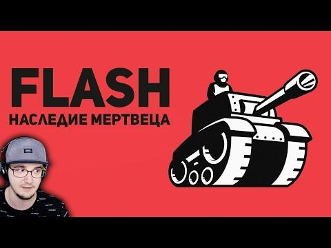 Flash - игры. Наследие Мертвеца ► БУЛДЖАТь Часть 1 | Реакция