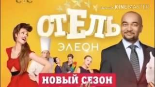Отель Элеон 2 сезон анонс