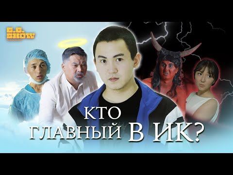 Алдияр Жапарханов | Ирина Кайратовна | GG Show #6
