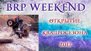 "BRP Weekend ""Открытие квадросезона 2017"". Трейлер"