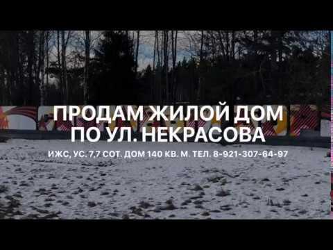Продам дом в Сосновом Бору, ул  Некрасова