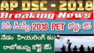 AP DSC-2018 PET Court Case Update| ఏపీ డీఎస్సీ 2018 PET కోర్టు కేస్ |నేడు కోర్ట్ కేస్ హియరింగ్