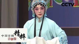 《中国京剧像音像集萃》 20190725 评剧《韩玉娘》 1/2| CCTV戏曲