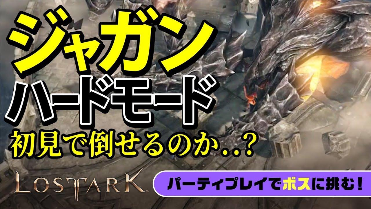 #3【LOST ARK】ハードモードでジャガン戦!【初見で倒せるのか?】