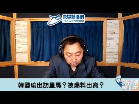 \'19.02.13【觀點│唐湘龍時間】韓國瑜被出賣?! / 中華民國犯太歲