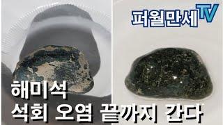 [퍼월만세TV] 해미석…