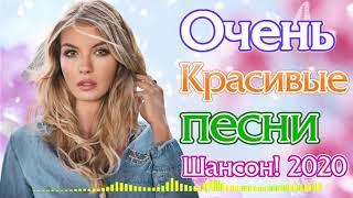 Шансон 2020 - ПЕСНИ В ДОРОГУ