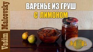 Консервация  Варенье из груш с лимоном. Мальковский Вадим