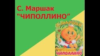"""""""Песня Чиполлино"""" С Маршак"""