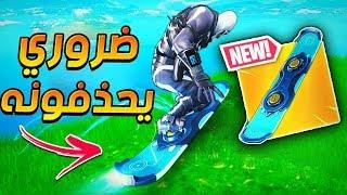 فورت نايت : لوح التزلج الجديد ! اول نظرة ! يخرب اللعبة؟😨🏂    Fortnite