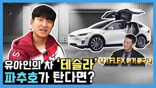 (ENG) 그래서 이 차 광고 모델은 아직 공석인가요?ㅣSo There's No Official Ambassador for This Car?