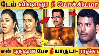 விஷாலை வெளுத்து வாங்கிய ராதிகா! |Tamil Cinema | Kollywood News | Cinema Seithigal