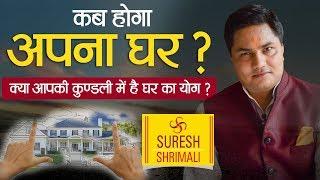 Suresh Shrimali ! Apna Ghar yog in kundli ! Own house ! When Buy own property? Own home 🏠