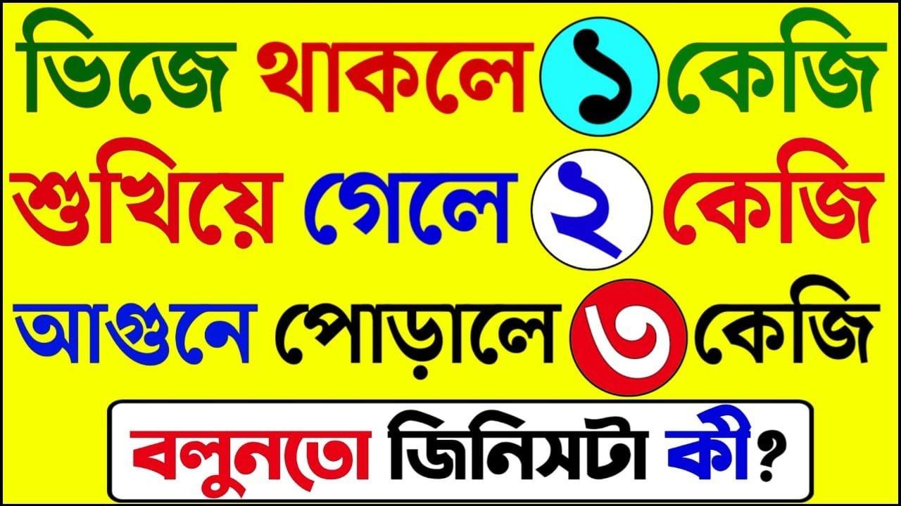 Download ধাঁধা প্রশ্ন ও উত্তর \গুগলি প্রশ্ন ও উত্তর \Mojar Dhadha\Buddhir khela\Dada\googly\Dhadha\ধাঁধা\P-84