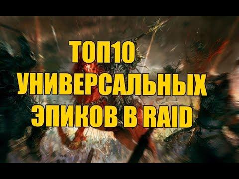 ТОП 10 Универсальных Эпиков в Raid SL