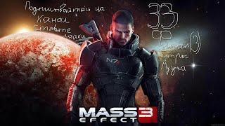 Mass Effect 3 Quot 33 Quot Без комментариев ФИНАЛ 3 МУЗЫКА ТИТРЫ