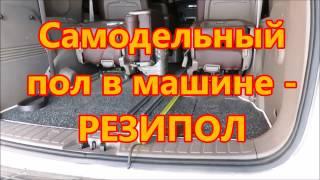 Самодельный пол в машине   резипол