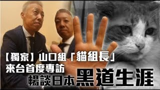 【獨家】掌控百億日圓金流 貓組長揭密日本山口組 | 台灣蘋果日報