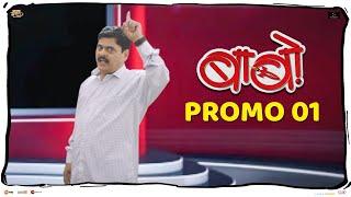 Babo Promo 01 31 May