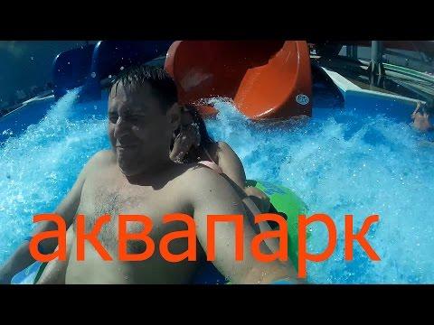 аквапарк Морская звезда Лазаревское 2016