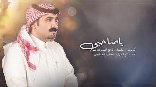 ياصاحبي I كلمات سليمان فريح الشمري I أداء فالح الطوق - حصريأ