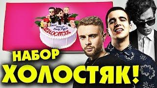НАБОР ХОЛОСТЯК от ЛСП, Егор Крид и Федук BOX