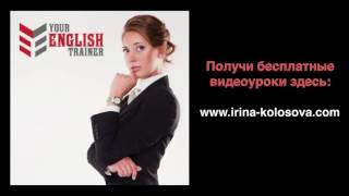 Обучение английскому языку онлайн. Уроки английского языка.